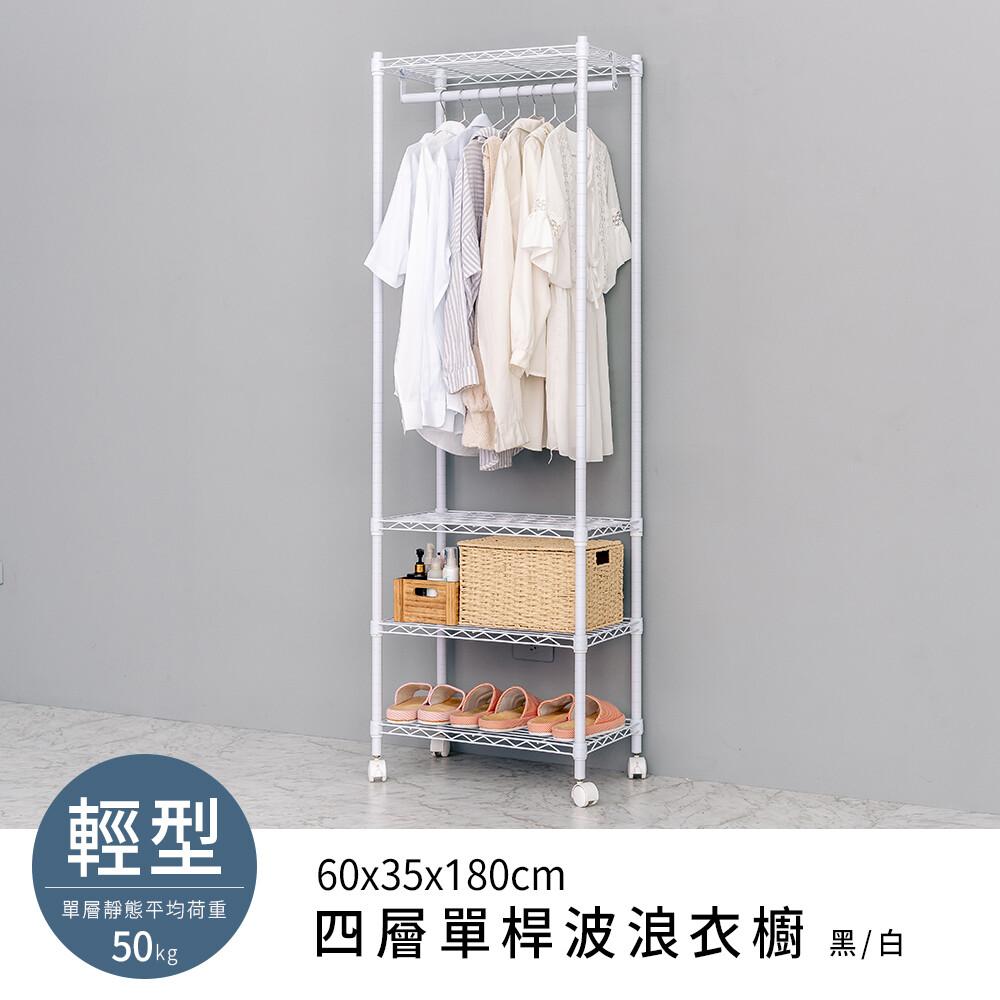 dayneeds 輕型60x35x180cm四層單桿烤漆衣櫥架(附輪)