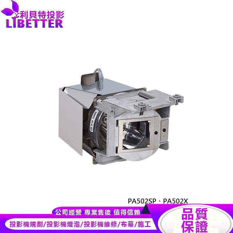 VIEWSONIC RLC-111 投影機燈泡 For PA502SP、PA502X