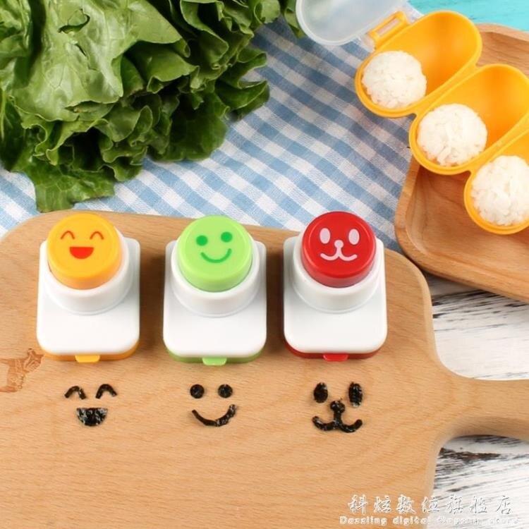 表情壓花模套裝海苔紫菜制作器笑臉印花模具飯團壽司壓花器造型器