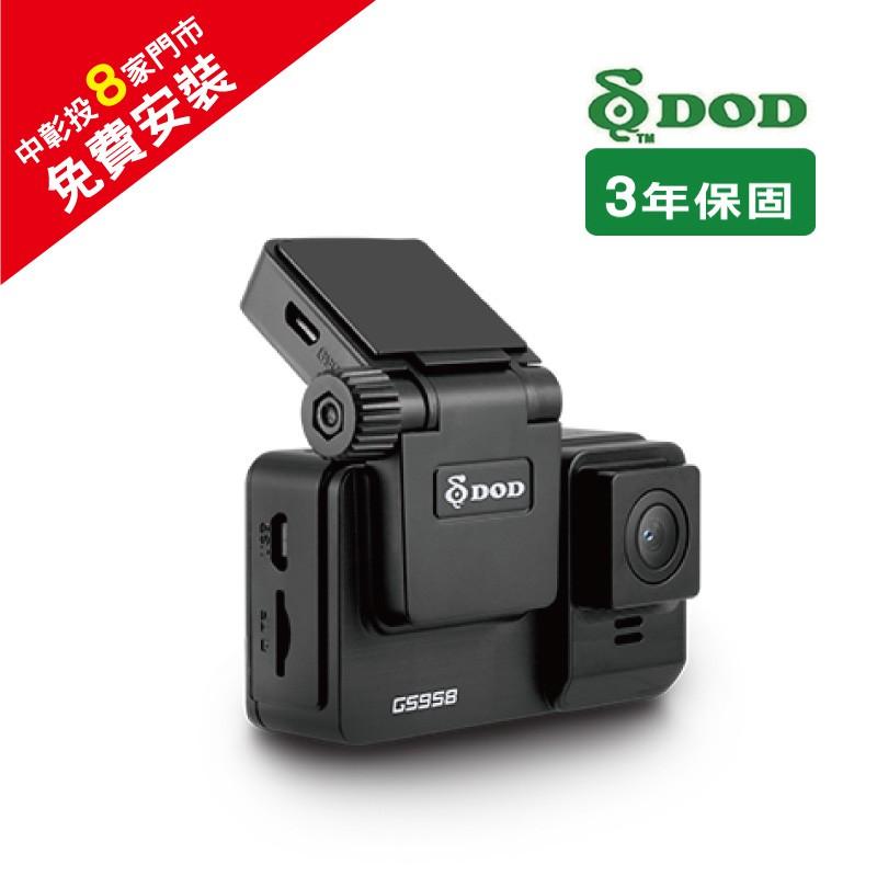 DOD GS958 星光級行車紀錄器+32G記憶卡 三年保固【免運送安裝】