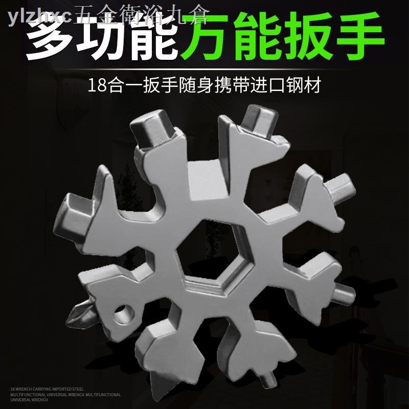 雪花扳手六角多功能八角高碳鋼萬用戶外便攜工具小扳手多用途板子