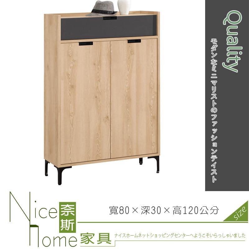 奈斯家具nice572-9-hp 斯麥格2.7尺鞋櫃