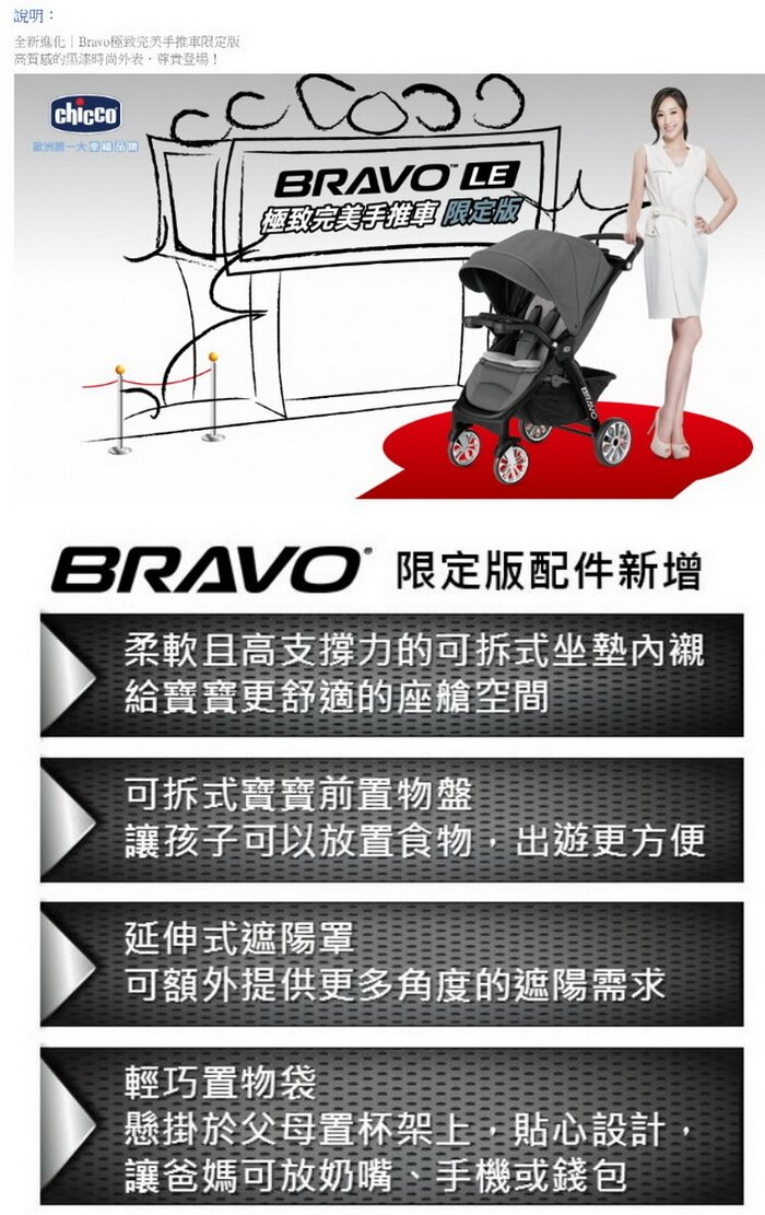 Chicco Bravo 極致完美手推車限定版(CBB79228.42 風格棕) 10800元
