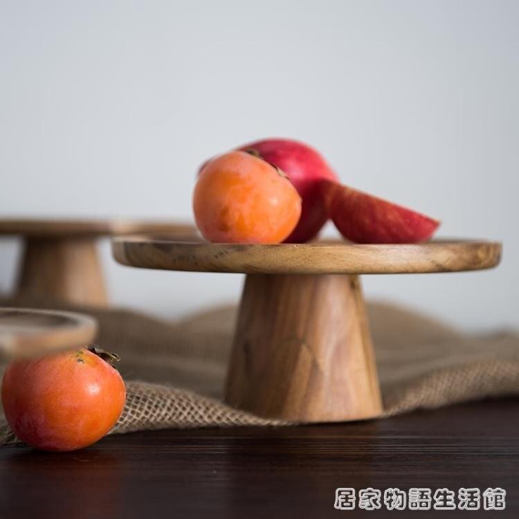 日式高腳木質蛋糕盤創意甜品盤ins風水果盤子家用干果盤零食托盤 多色小屋