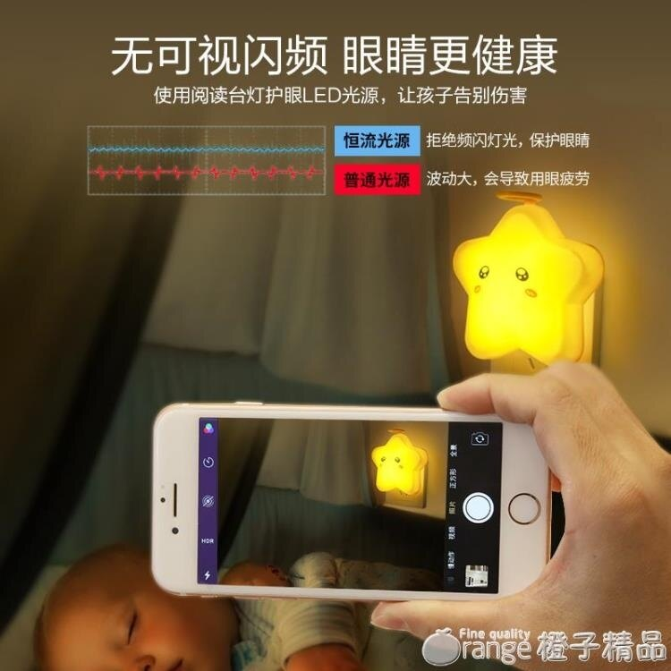 遙控led小夜燈臥室床頭睡眠嬰兒喂奶護眼夜光節能插電式臺燈小燈『璐璐』