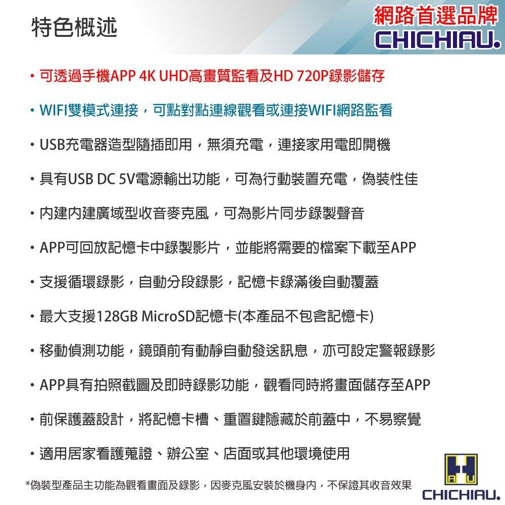 【CHICHIAU】WIFI 4K USB充電器造型無線網路微型針孔攝影機M6 影音記錄器