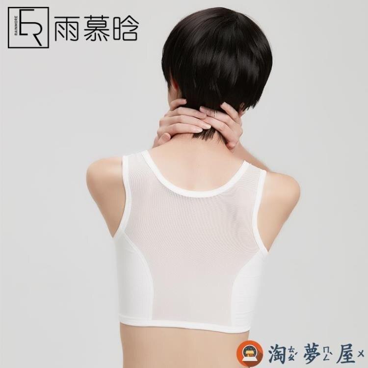 束胸衣女冰絲網透氣塑胸背心無繃帶運動【淘夢屋】