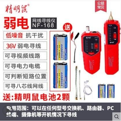 【618購物狂歡節】尋線儀精明鼠NF-268網絡尋線器多功能網線查線器測線巡線儀精靈鼠特惠促銷