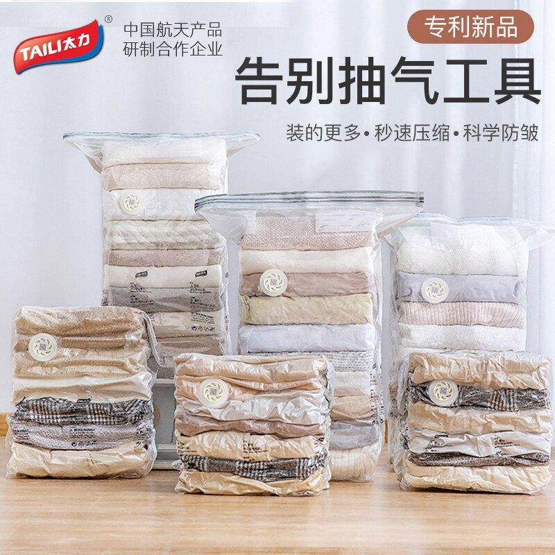 真空壓縮袋 愛家真空壓縮袋收納袋子密封整理袋抽氣棉被被子衣物家用衣服神器