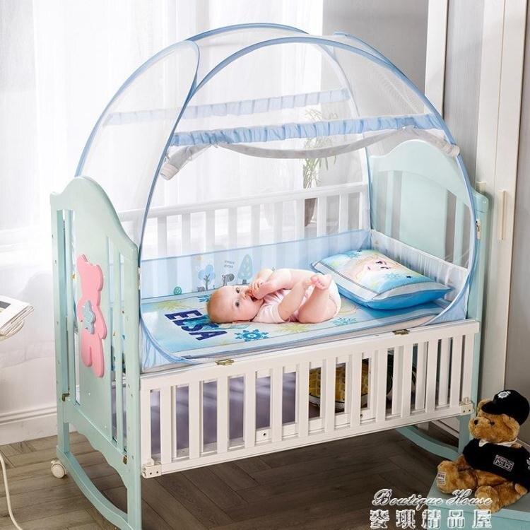蚊帳 新生兒童寶寶免安裝魔術蚊帳嬰兒床有底可折疊蒙古包鋼絲蚊帳 現貨直出