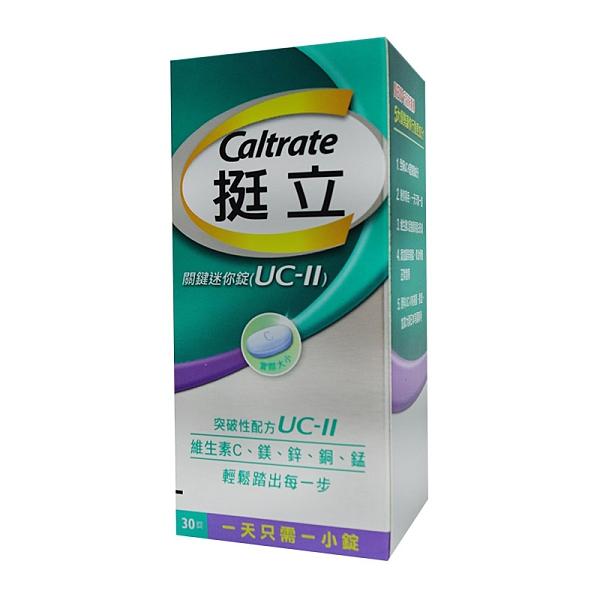 挺立 關鍵迷你錠UC-Ⅱ 30錠【新高橋藥妝】