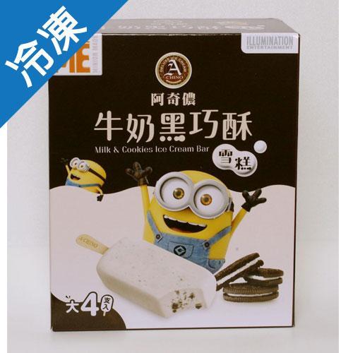 阿奇儂雪糕-牛奶黑巧酥85G*4支【愛買冷凍】