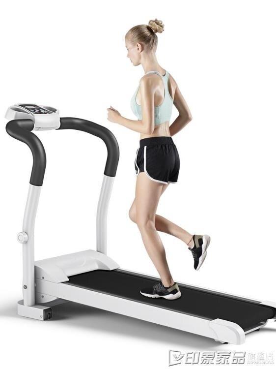 百派跑步機家用款小型超靜音室內折疊健身房專用 璐璐