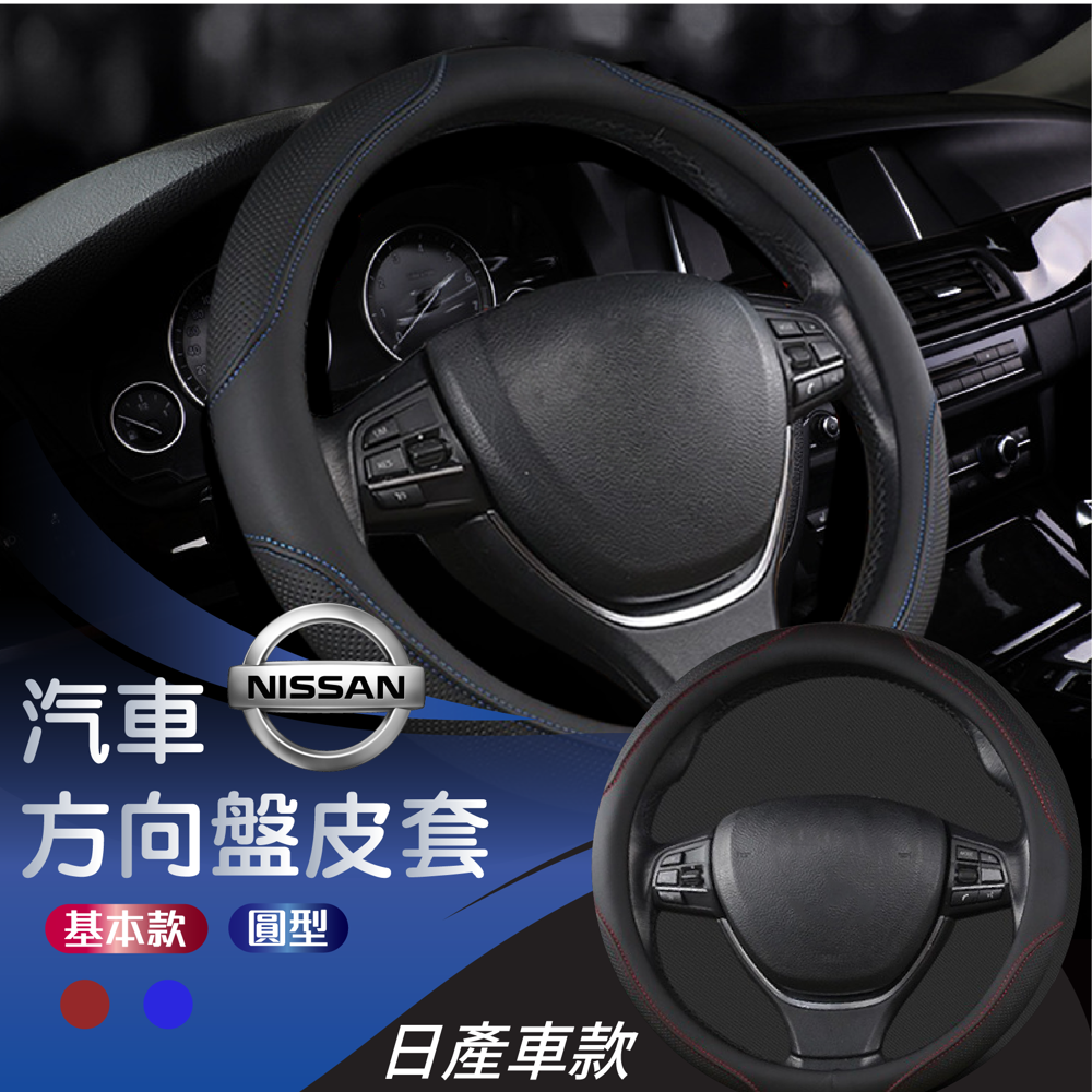 e-car日產 nissan 方向盤保護套 cc004