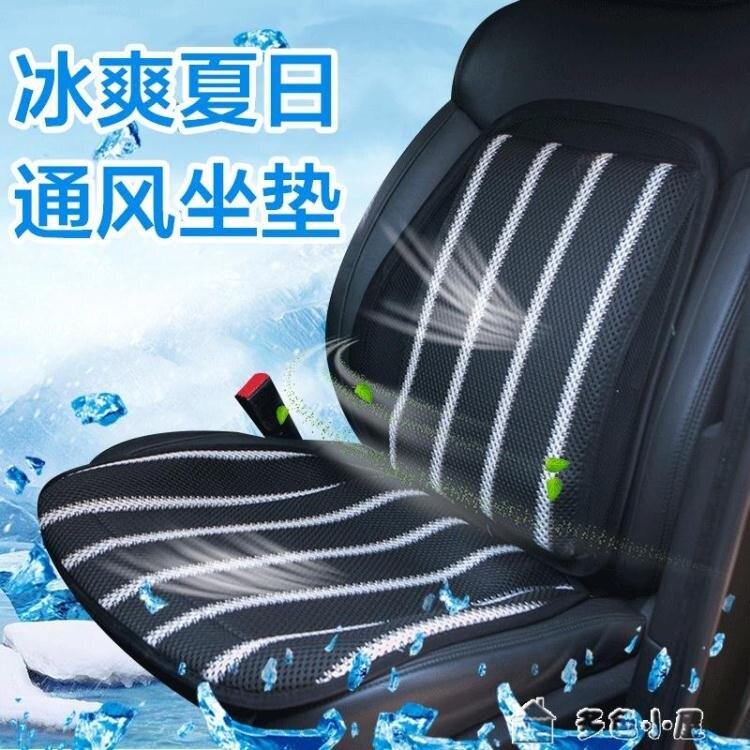 汽車坐墊汽車坐墊吹風座墊夏季冰絲涼墊座椅通風車載空調製冷坐墊內置風扇【快速出貨】YXS