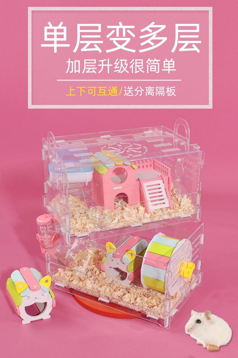 倉鼠籠 金絲熊亞克力倉鼠籠子超大別墅玩具樂園倉鼠用品玩具小窩套裝齊全【CM1608】