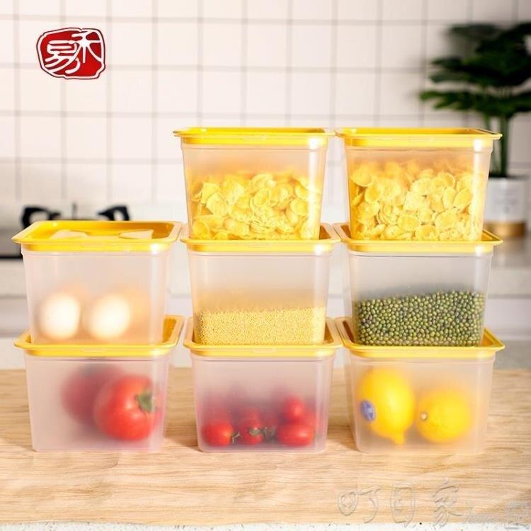 4個裝 家用冰箱收納盒水果盒五穀雜糧裝盒子廚房收納盒密封冷凍盒子