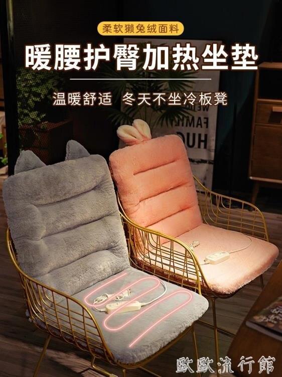 坐墊 冬季加厚辦公室久坐加熱坐墊椅子腰墊靠背墊一體屁墊屁股座椅電暖特惠促銷