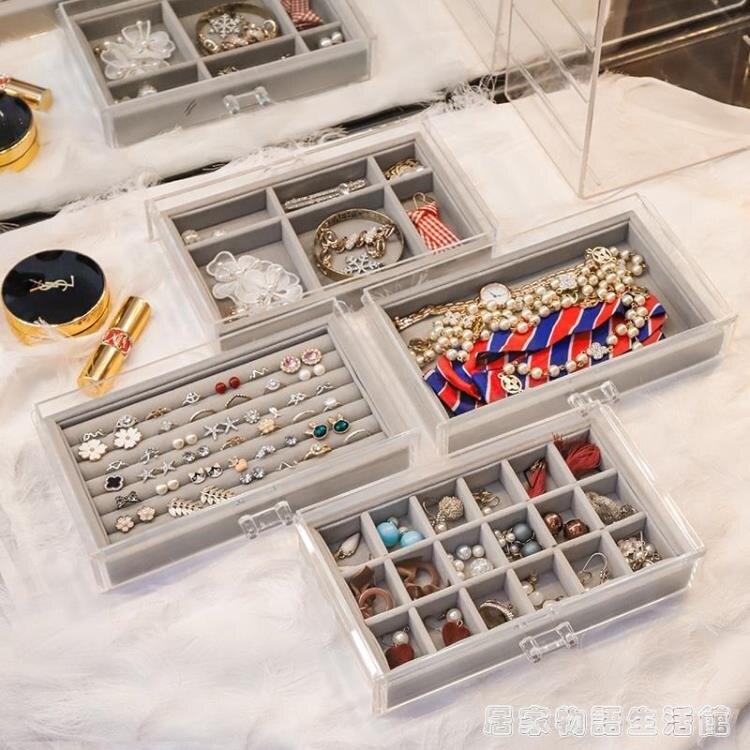耳環收納首飾盒子簡約透明壓克力抽屜裝耳釘項錬戒指盤少女心整理 果果輕時尚