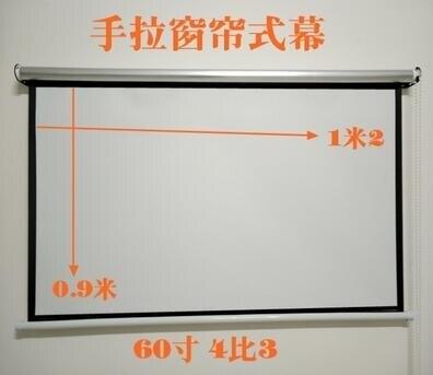 熒幕架 銀幕窗簾式豪華幕布支架硬幕壁掛投影儀幕手拉簡易投影屏幕布幕