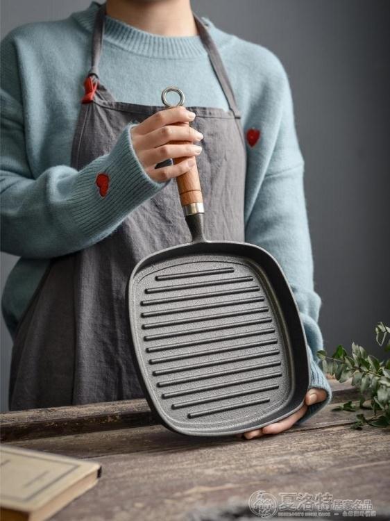 新款木柄煎鍋條紋牛排鍋鑄鐵平底鍋加厚純生鐵不粘鍋  LX
