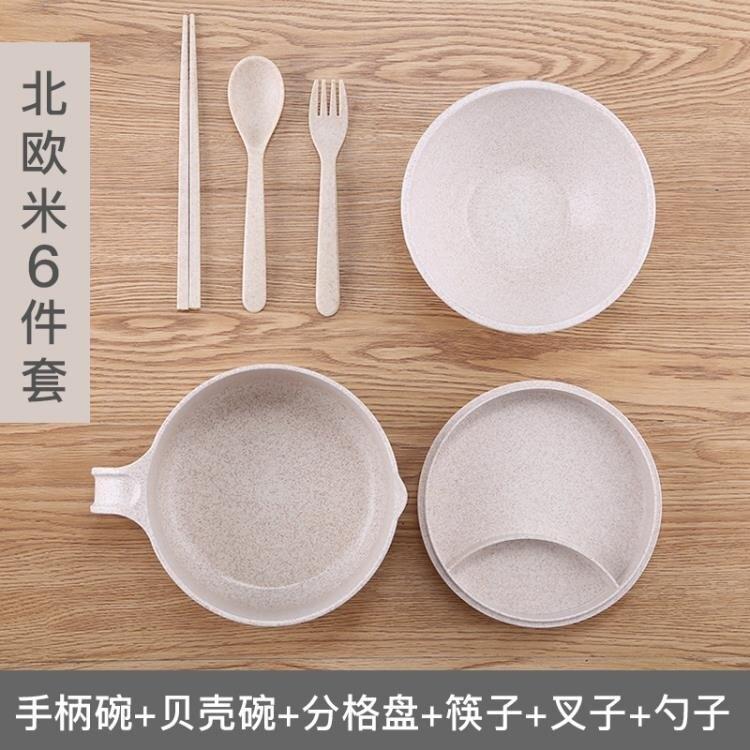 家用泡面碗帶蓋學生宿舍飯碗碟套裝日式拉面碗筷湯碗小麥秸稈餐具