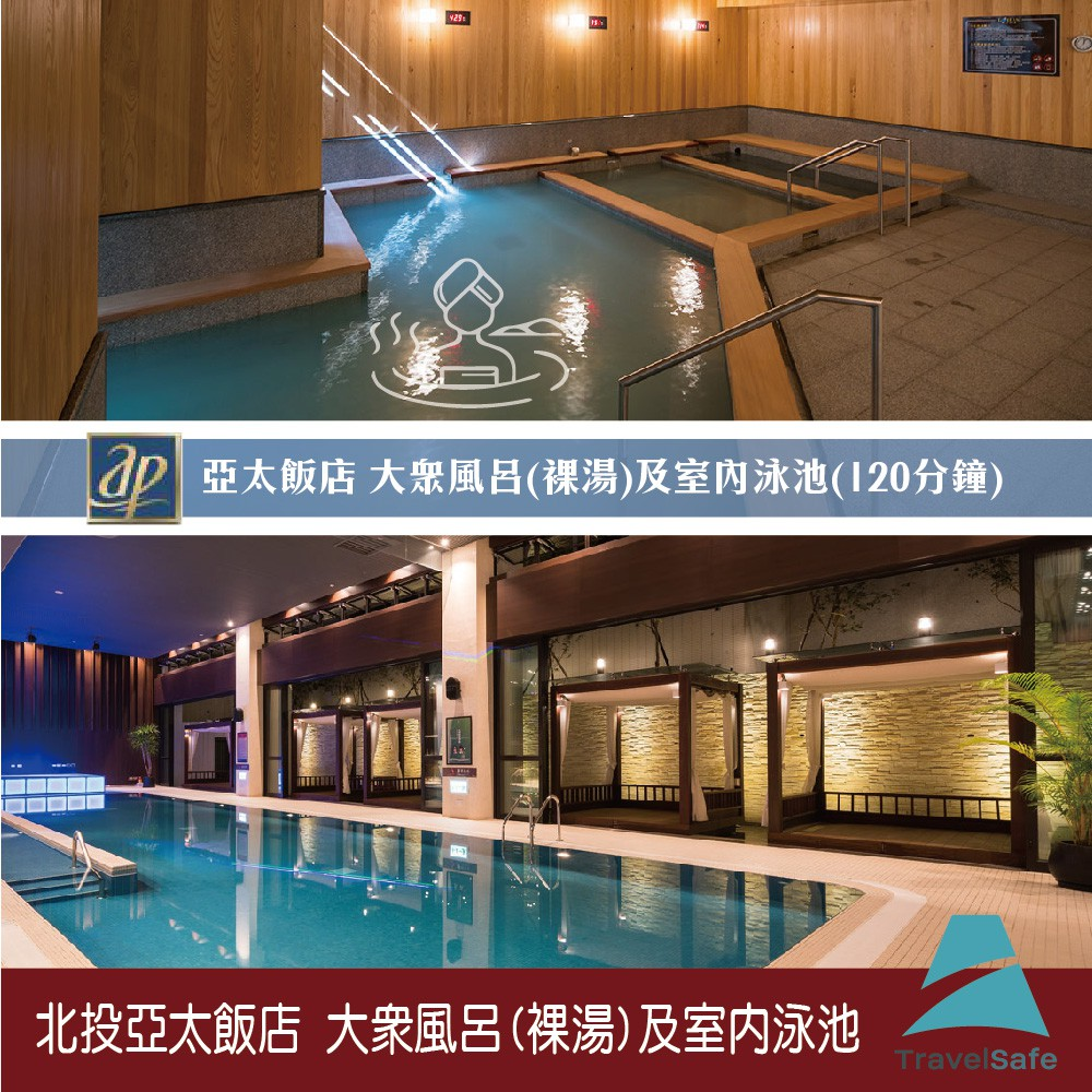 北投亞太飯店 大眾風呂(裸湯)及室內泳池