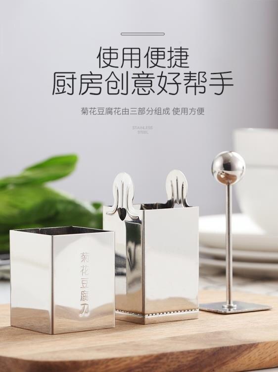 豆腐刀 花型豆腐模具廚房盤飾304不銹鋼文思豆腐模具家用廚房豆腐切絲刀