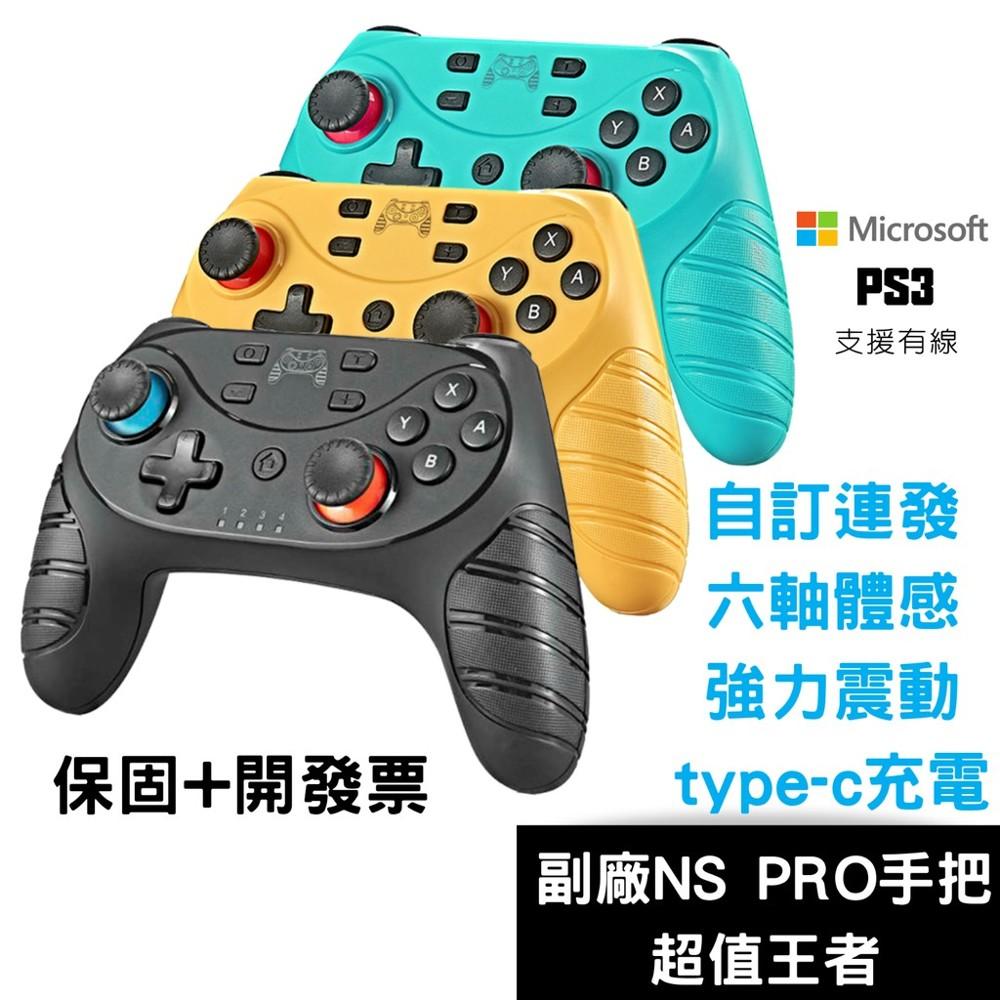 免運連發+體感副廠switch pro手把ns搖桿把手副廠無線控制器把手支援動森連打lite ste