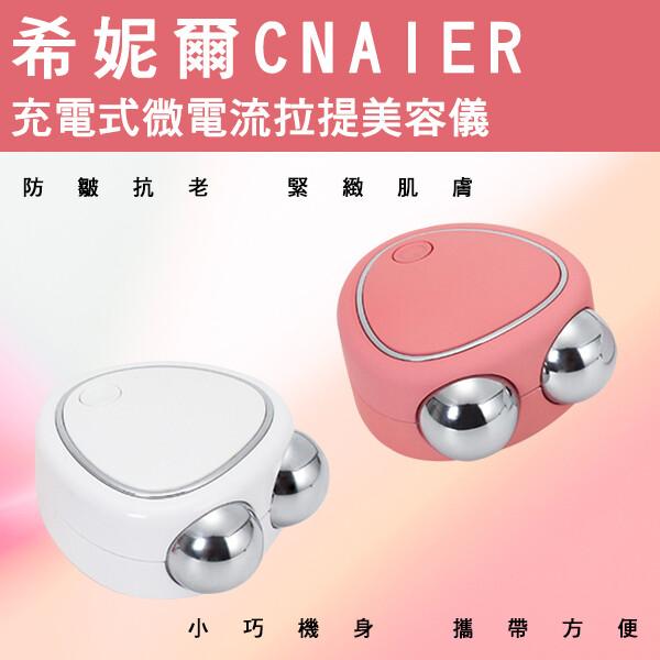 希妮爾cnaier充電式微電流拉提美容儀 台灣公司貨 美容儀 臉部美容 拉提