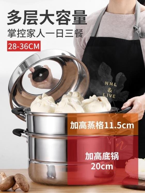 蒸鍋 蒸鍋不銹鋼家用3三層加厚蒸籠大號小饅頭2雙層大容量電磁爐燃氣灶