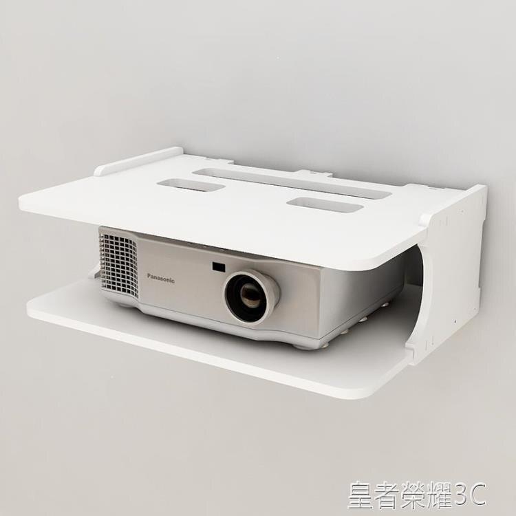 路由器架免打孔投影儀架電視機頂盒置物架路由器收納盒墻上壁掛架客廳臥室 摩登生活