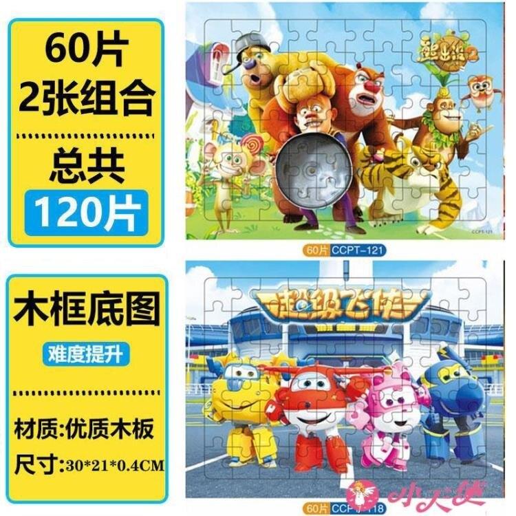 拼圖 60/200片木質拼圖幼兒童寶寶早教益智力3-12歲男女孩積木玩具