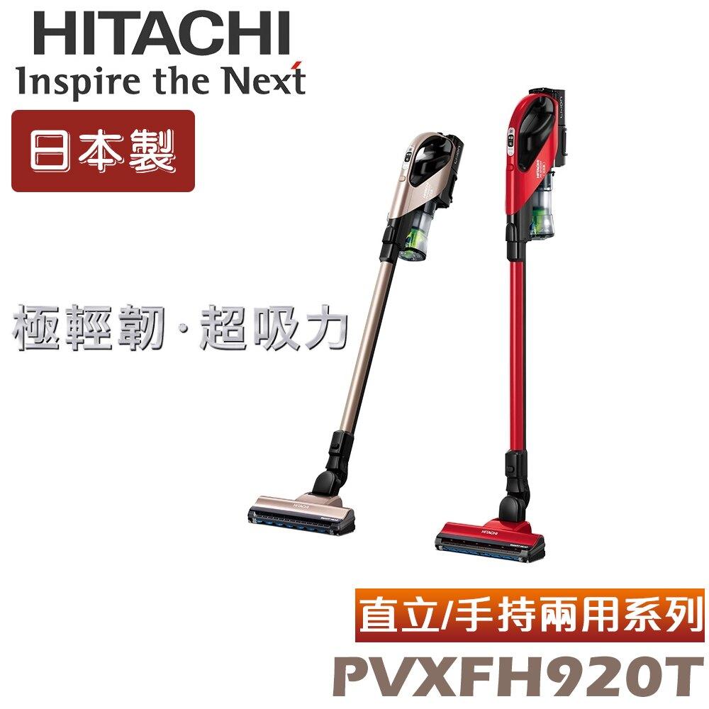 (贈聲寶10吋福利桌扇)HITACHI日立 鋰電池無線吸塵器 PVXFH920T 日本製