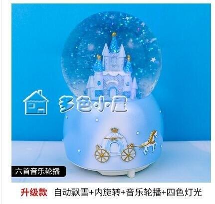 音樂盒音樂夢幻城堡透明水晶球雪花旋轉音樂盒女生閨蜜兒童生日畢業禮物 【快速出貨】