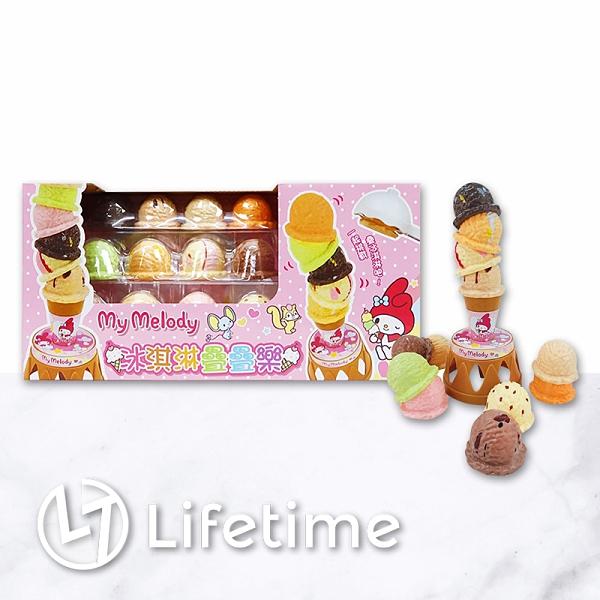 ﹝美樂蒂冰淇淋疊疊樂﹞正版 冰淇淋 甜筒 疊疊樂 玩具 三麗鷗 美樂蒂〖LifeTime一生流行館〗