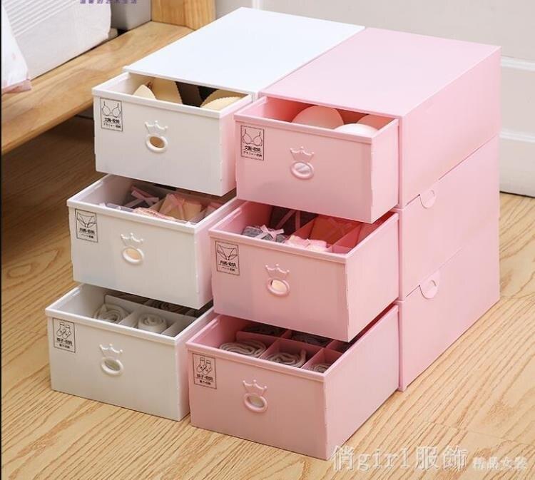 收納 放內衣內褲的收納盒多格抽屜式三件套家用裝襪子文胸盒子塑料分格