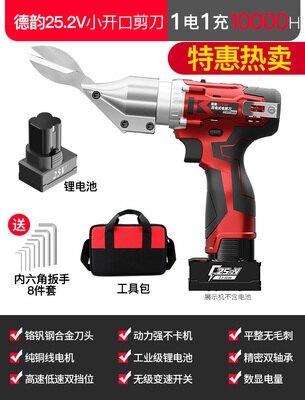 電動工具 充電式電動電剪刀剪鐵皮彩鋼瓦金剛網金屬手持工業級鋰電大功率『SS4933』