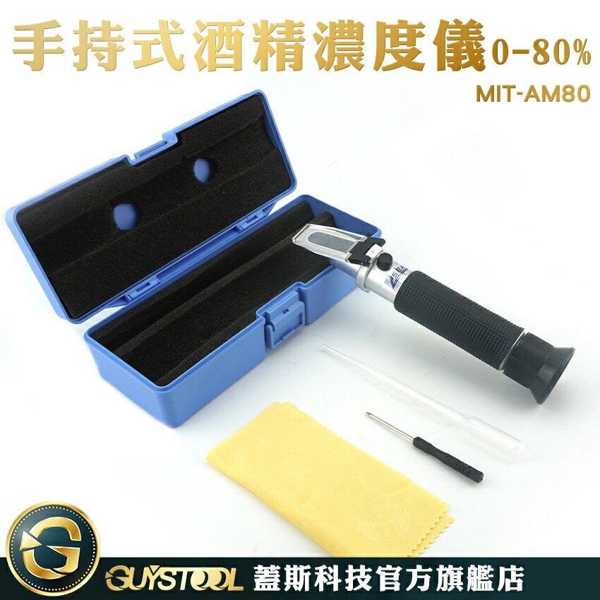 蓋斯科技 測量範圍0~80%測酒儀器 專用檢測器 酒精濃度計 MIT-AM80 手持式酒精濃度儀 酒精濃度