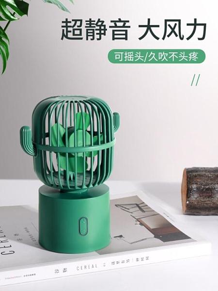 小風扇便攜式靜音辦公室桌上小型學生桌面搖頭迷你宿舍家用床上兒童床頭隨身usb充電空調仙人