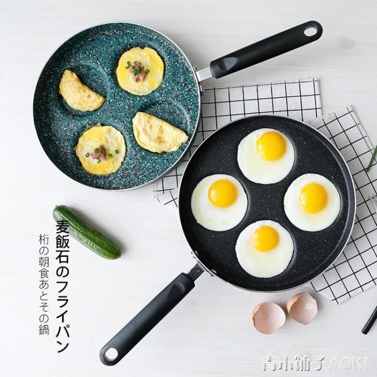 煎雞蛋神器蛋餃專用模具荷包蛋不黏小平底鍋漢堡早餐鍋四孔煎蛋鍋