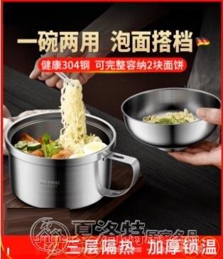 304不銹鋼泡面碗帶蓋宿舍用學生家用單個方便面便當大號飯盒餐具