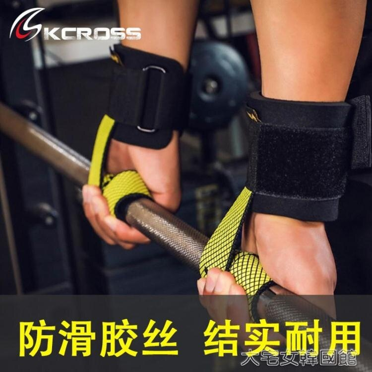 拉力帶硬拉助力帶健身手套男引體向上女單杠握力帶護腕力量訓練輔助防【快速出貨】