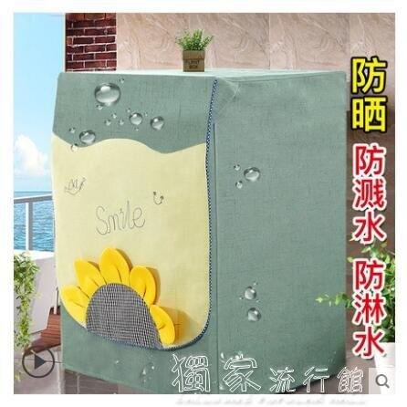 洗衣機罩洗衣機罩防水防曬滾筒式海爾美的小天鵝通用上開全自動波輪防塵罩 獨家流行館