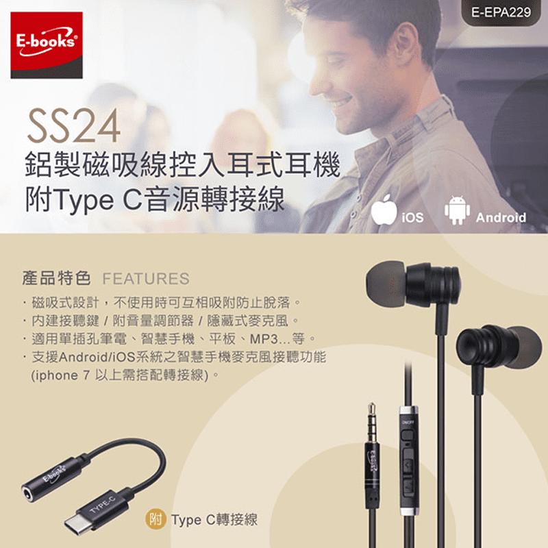 【E-books】SS24 鋁製磁吸線控入耳式耳機附Type C音源轉接線
