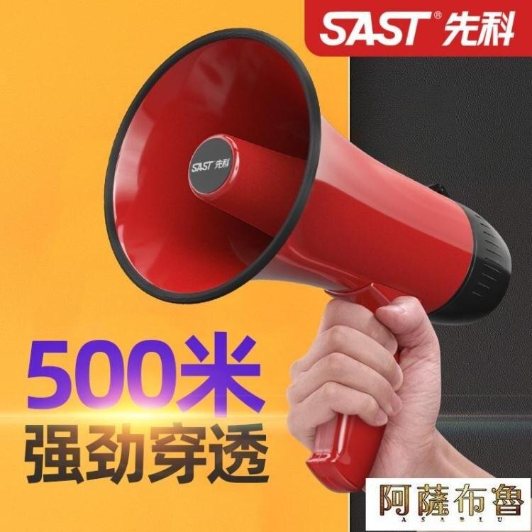 擴音器 先科手持高音喊話器擴音器擺攤貨叫賣可錄音接親用吶手提式廣告【快速出貨】