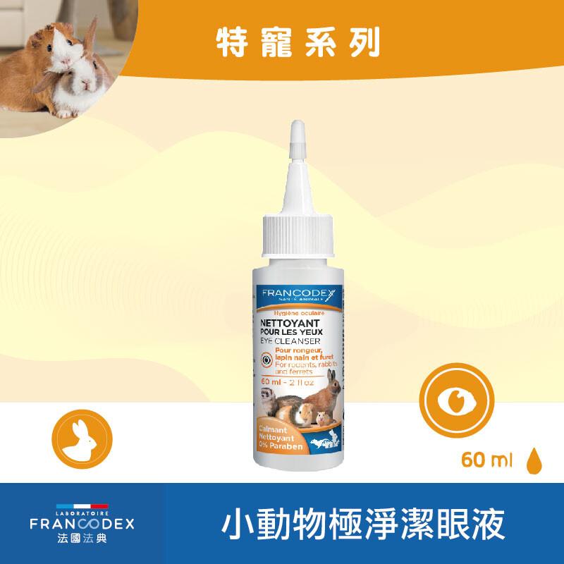 法國法典小動物極淨潔眼液