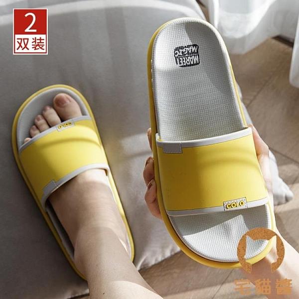 買1送1 涼拖鞋夏室內浴室情侶居家軟底防滑涼拖【宅貓醬】