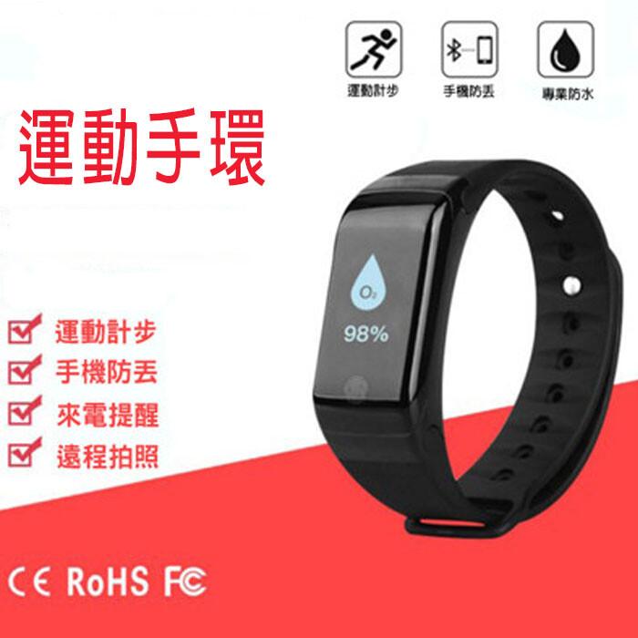 運動計步健康手環