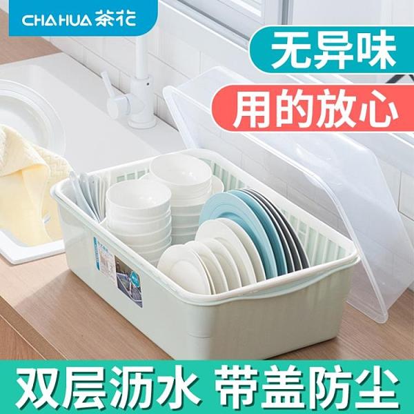 碗架 碗筷收納盒帶蓋廚房收納用品塑料餐具瀝水架放碗碟碗架碗櫃箱【幸福小屋】